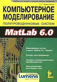 Компьютерное моделирование полупроводниковых систем в MatLab 6.0 + дискета ( 5-7931-0158-6 )