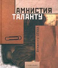 Амнистия таланту. Блики памяти