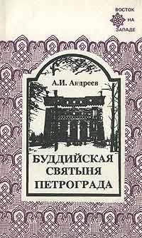 Буддийская святыня Петрограда
