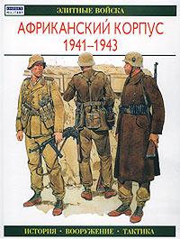 Африканский корпус 1941-1943. История. Вооружение. Тактика ( 5-17-008389-0, 5-271-02562-4, 1-85532-130-0 )
