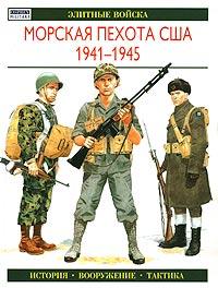 Морская пехота США 1941 - 1945. История. Вооружение. Тактика ( 5-17-008382-3, 5-271-02314-1, 1-85532-497-0 )