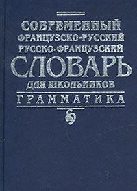 Современный французско-русский, русско-французский словарь для школьников. Грамматика