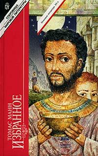 Томас Манн. Избранное в трех томах. Том 3. Иосиф и его братья. Иосиф-кормилец