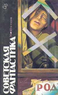 Советская фантастика 20 - 40-х годов