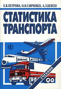 Статистика транспорта ( 5-279-02368-X )