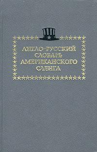 Книга Англо-русский словарь американского сленга