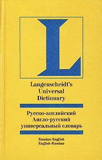 Русско-английский, англо-русский универсальный словарь/Langenscheidt`s Universal Russian-English and English-Russian Dictionary ( 5-17-009950-9, 5-271-02663-9, 3-468-98165-1 )