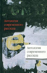Книга Антология современного рассказа