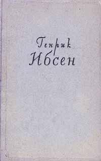 Генрик Ибсен. Собрание сочинений в четырех томах. Том 2. Пьесы. 1863-1869