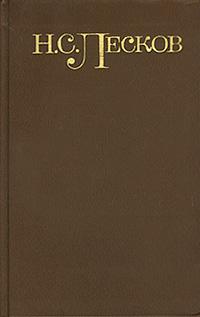 Н. С. Лесков. Собрание сочинений в 5 томах. Том 4. Рассказы из циклов `Святочные рассказы`, `Рассказы кстати`