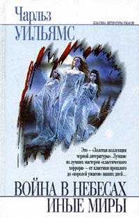 Обложка книги Война в небесах. Иные миры