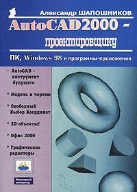 AutoCAD 2000 - проектировщику