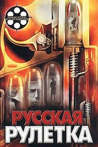 Обложка книги Русская рулетка