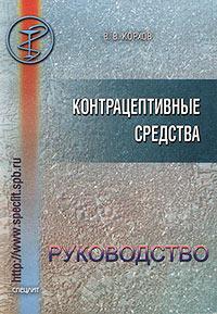 Контрацептивные средства. Руководство для врачей ( 5-263-00187-8 )