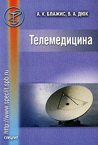 Телемедицина ( 5-299-00084-7 )