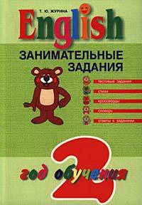 English. Занимательные задания. 2 год обучения