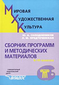Мировая художественная культура. Сборник программ и методических материалов. 6-11 классы ( 5-691-00421-2 )