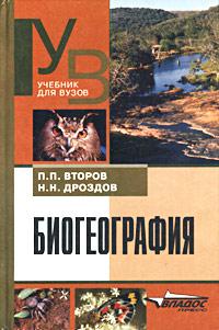 Биогеография. Учебник для вузов ( 5-305-00024-6 )