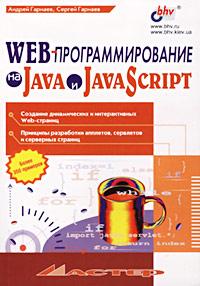 WEB-программирование на Java и JavaScript ( 5-94157-088-0 )