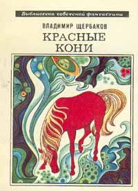 Красные кони