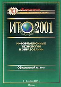 XI ������������� �����������-�������� `�������������� ���������� � �����������`. ����������� ������� (+ CD-ROM)