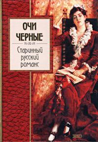 Очи черные. Старинный русский романс