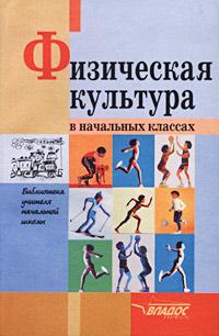 Физическая культура в начальных классах12296407В пособии рассматриваются особенности методики обучения бегу, прыжкам, метанию, гимнастическим упражнениям и баскетболу; даются материалы по организации уроков лыжной подготовки, предупреждению травматизма. В большом объеме представлены подвижные игры, которые распределены по классам и по их воздействию на развитие отдельных физических качеств. Адресовано учителям, студентам педагогических колледжей и университетов.