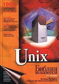 Unix . Библия пользователя