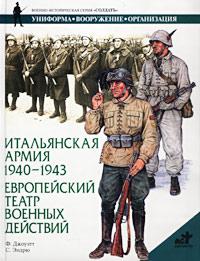 Итальянская армия 1940-1943. Европейский театр военных действий ( 5-17-010043-4, 5-271-03278-7, 1-85532-864-X )