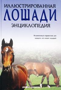 Лошади. Иллюстрированная энциклопедия