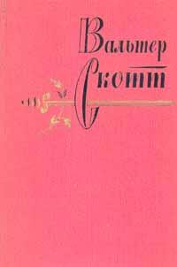 Вальтер Скотт. Собрание сочинений в 20 томах. Том 7