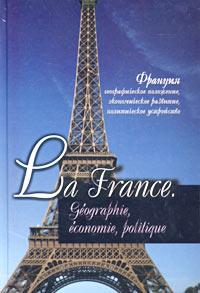 Франция. Географическое положение, экономическое развитие, политическое устройство/La France. Geographie, economie, politique