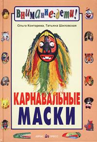 Книга Карнавальные маски