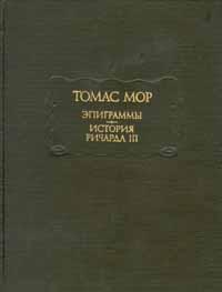 Томас Мор. Эпиграммы. История Ричарда III