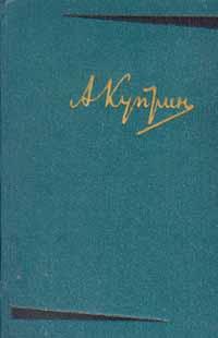А. И. Куприн А. И. Куприн. Собрание сочинений в 6 томах. Том 6. Произведения 1899–1937 гг.