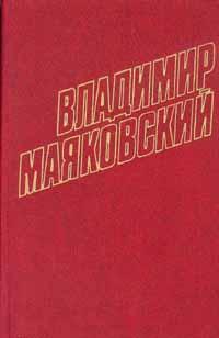 Владимир Маяковский. Собрание сочинений в 12 томах. Том 8