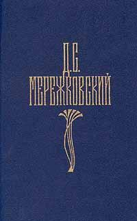 Д. С. Мережковский. Собрание сочинений в четырех томах. Том 3