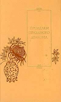 Книга Проделки праздного Дракона
