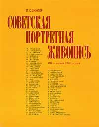 ��������� ���������� �������� 1917-������ 1930-� �����
