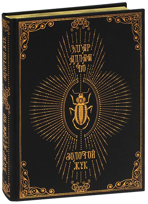 Золотой жук (подарочное издание). Эдгар По