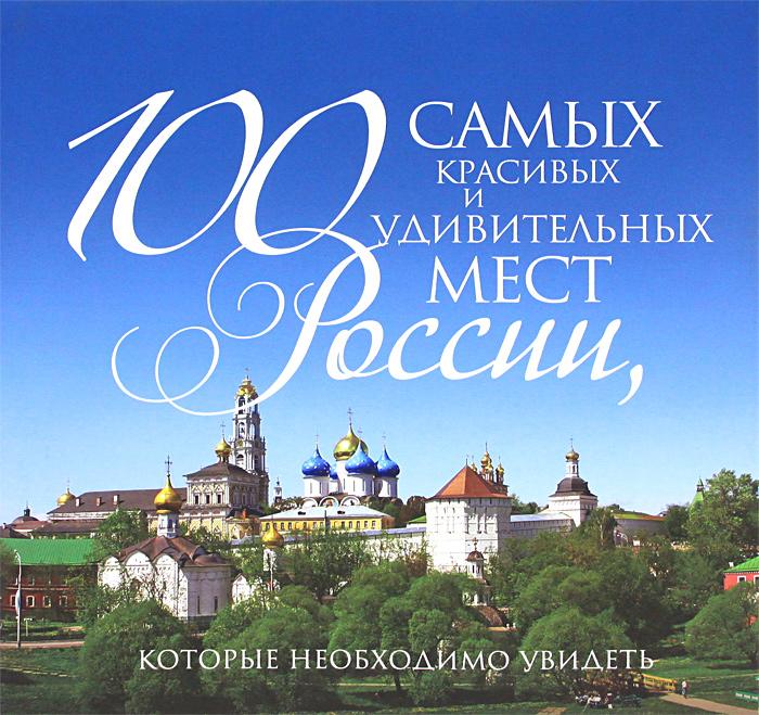 100 самых красивых и удивительных мест России, которые необходимо увидеть