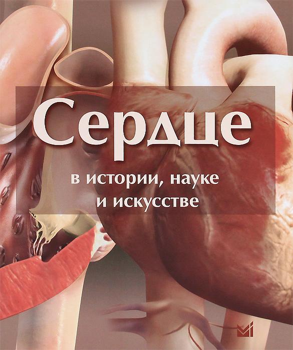 Л. Р. Лепори. Сердце в истории, науке и искусстве