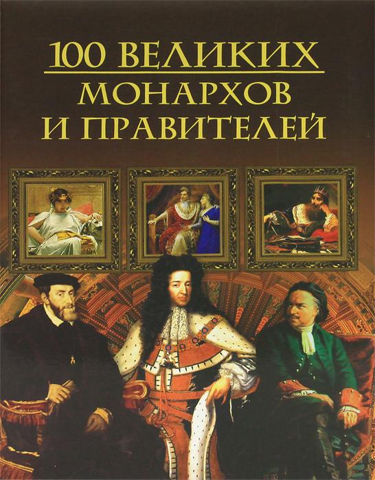 100 великих монархов и правителей. Михаил Кубеев