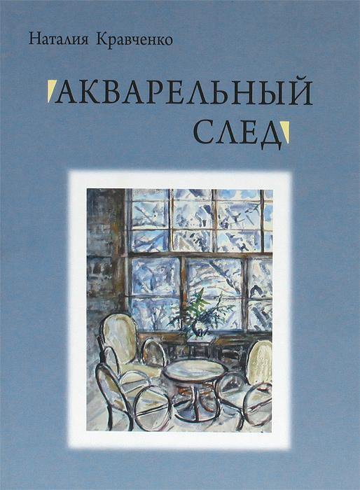 Акварельный след. Наталия Кравченко