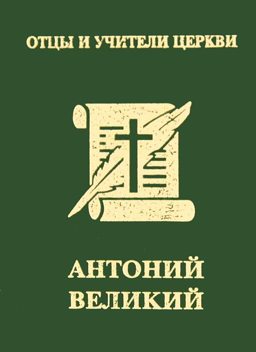 Антоний Великий (миниатюрное издание). А. Ю. Хошев