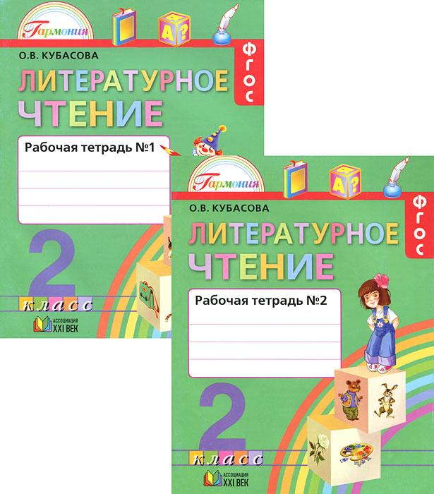 Гдз по литературе 4 класс учебник горецкий