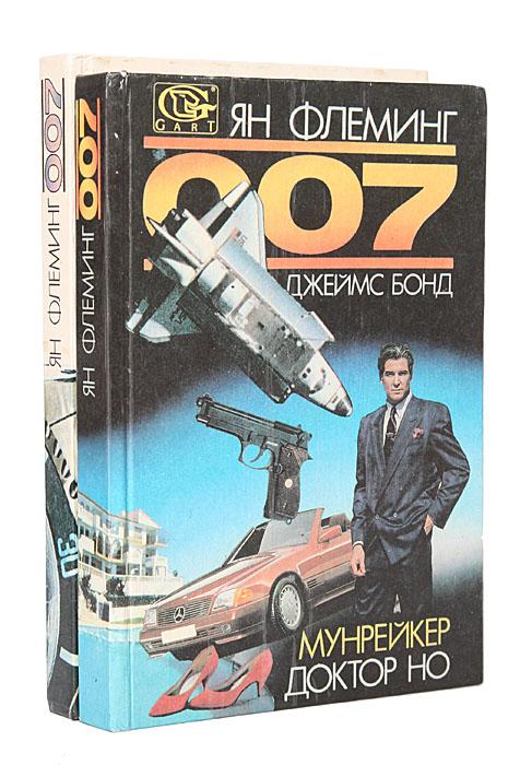 007. Джеймс Бонд (комплект из 2 книг)