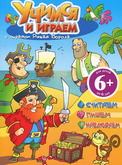 Учимся и играем с пиратом Рыжая Борода