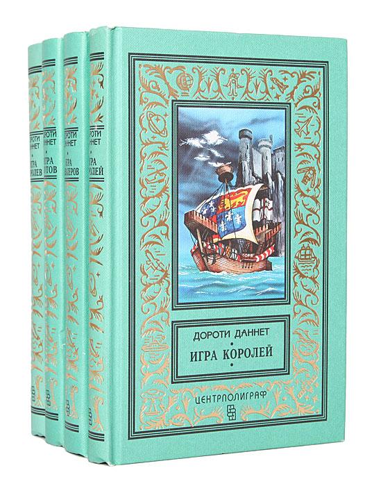 Дороти Даннет. Сочинения (комплект из 4 книг)