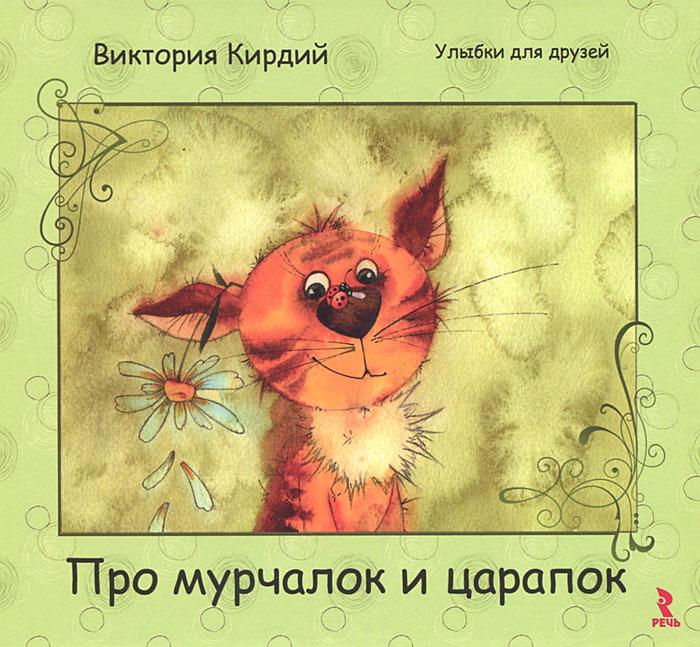 Виктория Кирдий. Про мурчалок и царапок